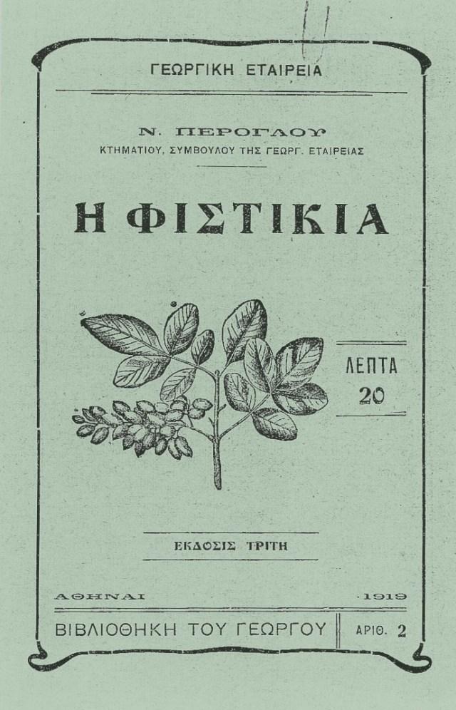 Beschreibungen und Illustrationen zur Vermehrung und Veredelung von Pistazienpflanzen auf Ägina aus dem Buch 'Die Pistazien' von Nikolaos Peroglou aus dem Jahr 1916 (Quelle: pistaches.eu, 2014/06/06).