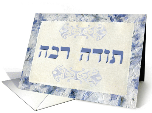 Thank You In Hebrew Only Todah Rabah Card 392726