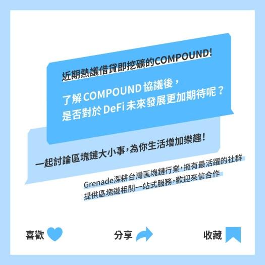 【記事簿】三分鐘讀懂COMPOUND協議