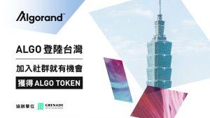【活動特輯】明星金融公鏈 Algorand 正式進駐台灣