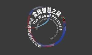 預告 | 2020第五屆網絡社會年會 —— 實踐智慧之網 The Web of Phronesis