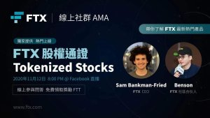 【AMA 回顧】完整回顧|FTX 股權通證獨家線上AMA