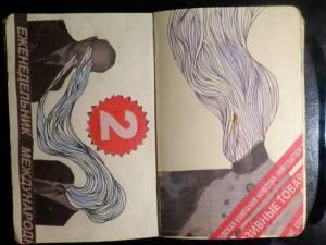 ian rogers sketchbook 5-day challenge 15
