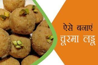 churma laddu