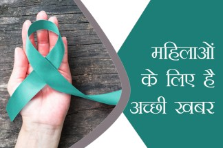 by 2070 india will get rid of cervical cancer