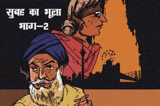 subah-ka-bhula-part-2