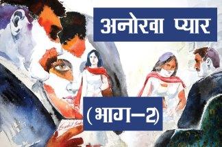 anokha-pyar-part-2