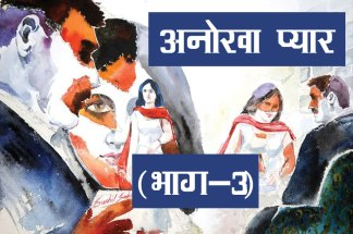 anokha-pyar-part-3
