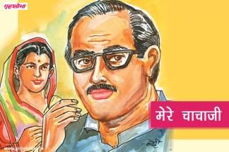mere-chachaji