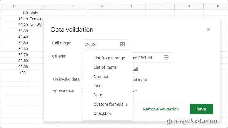 критерии проверки данных