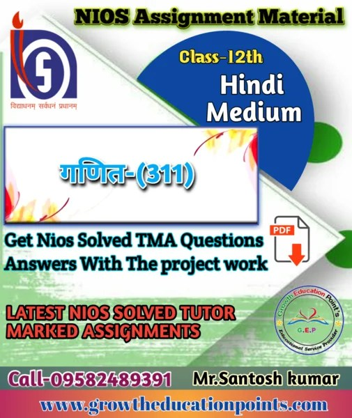 Nios Mathematics-311 TMA Solved In Hindi Medium