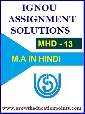 MHD-13 SOLVED ASSIGNMENT