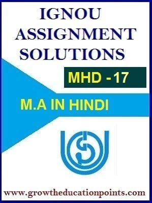 IGNOU MHD-17 SOLVED ASSIGNMENT