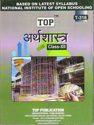 nios-economics-318-guide-books-12th–min