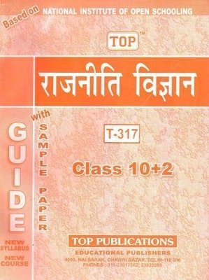 nios-political-science-317-guide-books-12th-hm-top-original-imaf8whyybkd4dbj-min