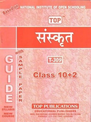 nios-sanskrit-309-guide-books-min
