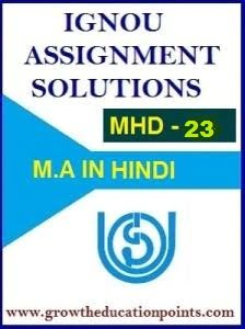 IGNOU MHD-23 SOLVED ASSIGNMENT