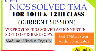 Nios Physics Solved Assignment