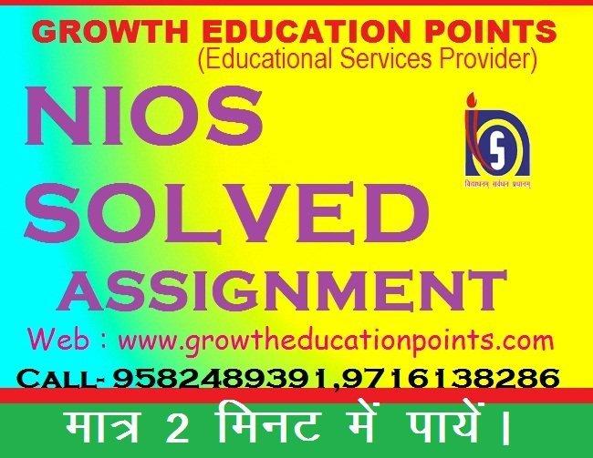 Nios mathematics-211 Solved Assignment