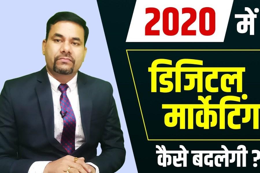 Digital Marketing Change in 2020 | Digital Marketing Career | Internet Marketing | Digital Tools