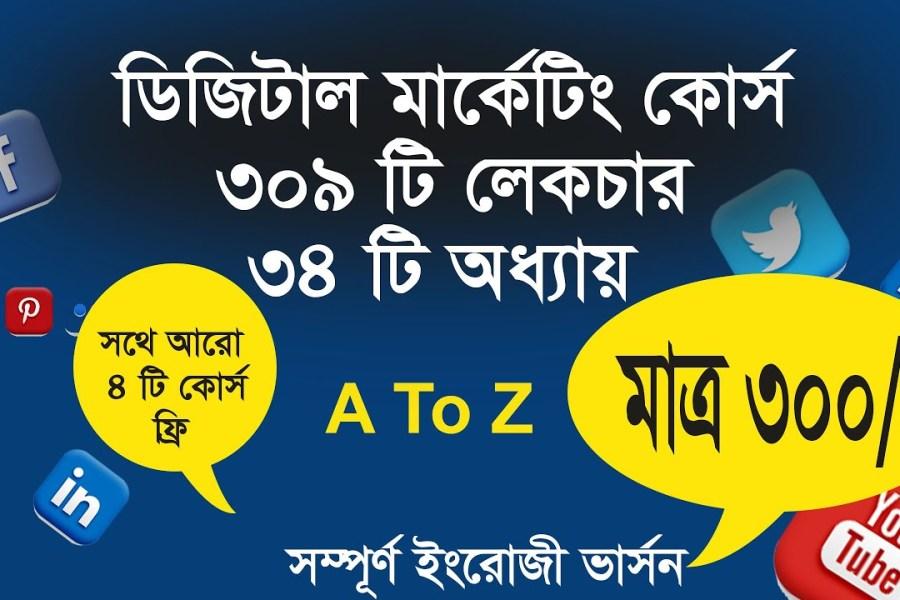 Digital Marketing Course in Dhaka Bangladesh | Update 2020