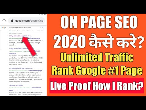 How to Do On Page SEO 2020 Rank #1 Google 1st Page Live Proof