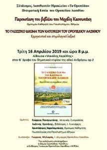 Παρουσίαση βιβλίου Μιχάλη Κασσωτάκη @ αίθουσα «Μανόλης Καρέλλης» Ηράκλειο Κρήτη