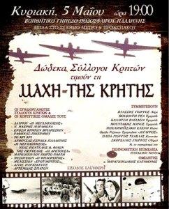 Μάχη της Κρήτης @ Παλλήνη Αττικής