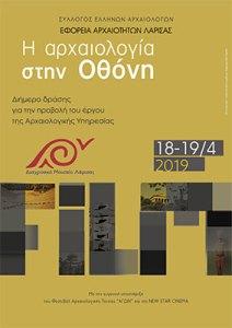 Φεστιβάλ αρχαιολογικού ντοκιμαντέρ @ Διαχρονικό Μουσείο Λάρισας