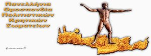 Ετήσια Γενική Συνέλευση Κρητών @ Ίλιον Αττική