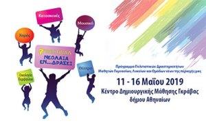Φεστιβάλ «ΝΕΟΛΑΙΑ ΕΝ… ΔΡΑΣΕΙ» @ Κέντρο Δημιουργικής Μάθησης Γκράβας Δήμου Αθηναίων