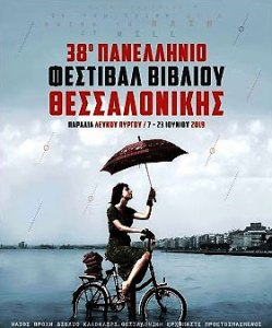 38ο Πανελλήνιο Φεστιβάλ Βιβλίου @ Δήμος Θεσσαλονίκη Μακεδονία