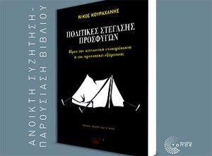 Παρουσίαση βιβλίου @ Αθήνα Εξάρχεια Αττική