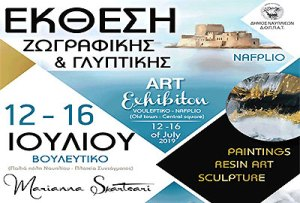 Έκθεση ζωγραφικής & γλυπτικής @ Ναύπλιο Πελοπόννησο
