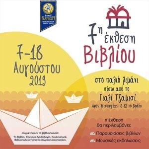 7η Έκθεση βιβλίου στο Ενετικό Λιμάνι @ Δήμος Χανίων Κρήτη