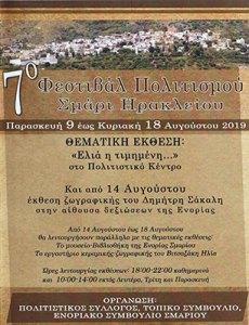 7ο Φεστιβάλ Πολιτισμού @ Δήμος Μινώα Πεδιάδας, Ηράκλειο Κρήτη