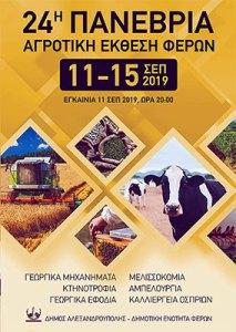 24η Πανέβρια Αγροτική Έκθεση @ Φέρες Έβρος
