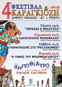 4ο Φεστιβάλ Θεάτρου Σκιών @ Δήμος Νίκαιας-Αγ. Ι. Ρέντη Αττική