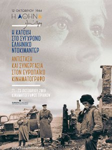 Κινηματογραφικό αφιέρωμα @ Δήμος Αθηναίων