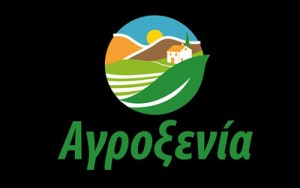 Συνέλευση Αgroxenia @ Νομός Σερρών