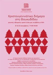 Χριστουγεννιάτικο Bazaar βιβλίου @ Πανεπιστημιακές Εκδόσεις Κρήτης