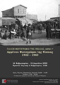 Αρμένιοι Φωτογράφοι της Νίκαιας 1922-1960 @ Δημοτική Πινακοθήκη Νίκαιας – Αγ. Ι. Ρέντη «Ντίνος Κατσαφάνας»