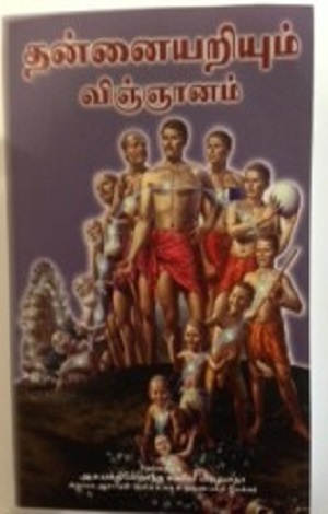 Science of self Realization-Tamil