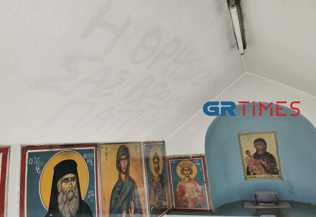 Βανδάλισαν παρεκκλήσι με συνθήματα για τον Κουφοντίνα (ΦΩΤΟ) | orthodoxia.online | κουφοντινασ | εκκλησια | Ελλάδα | orthodoxia.online