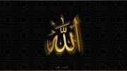 Allah - GSalam.Net