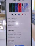 Huawei Nova 7 5G/fot. Weibo