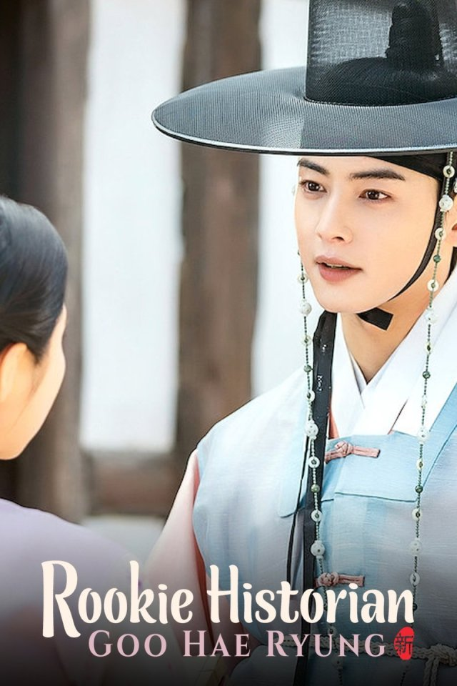 Image result for rookie Historian Goo Hae-Ryung