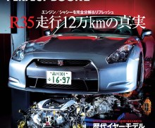 R35GT-R PERFECT BOOK II is in store now! R35GT-Rパーフェクト ブック II、是非ご覧ください!