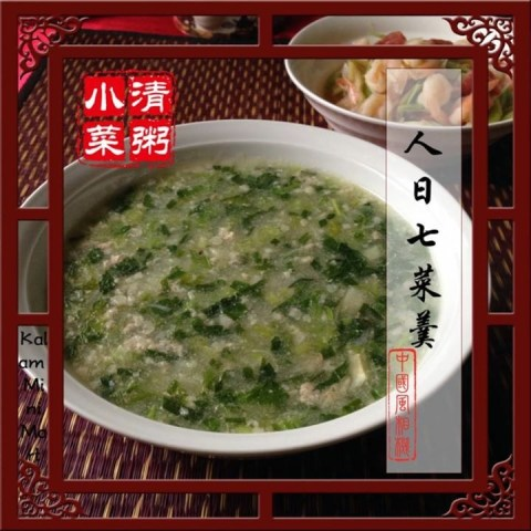 Celebrate Your Birthday With Seven Vegetables? Seven Vegetable Dish for Ren Ri (人日-七色菜)