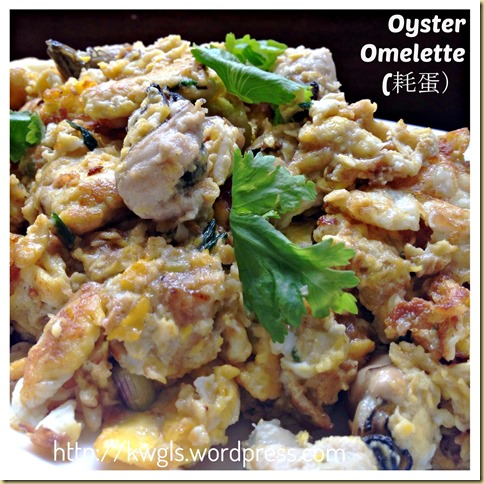 Another Simple Hawker Dish– Oyster Omelette (耗蛋,耗煎)